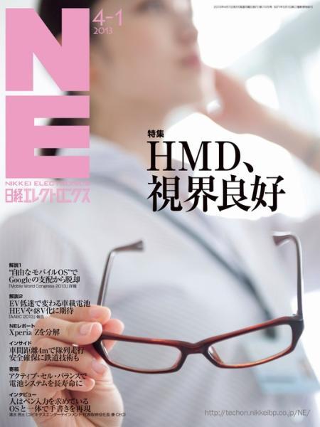日経エレクトロニクス 2013年04月01日号