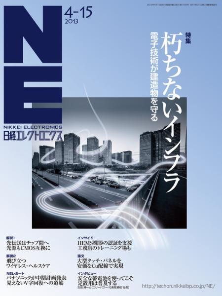 日経エレクトロニクス 2013年04月15日号