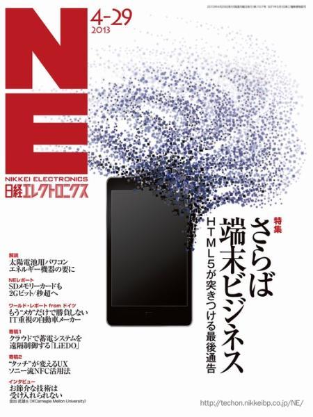 日経エレクトロニクス 2013年04月29日号