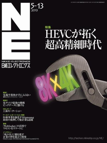 日経エレクトロニクス 2013年05月13日号
