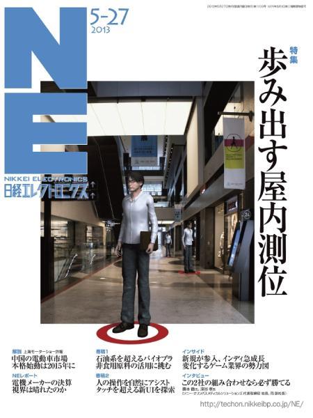 日経エレクトロニクス 2013年5月27日号