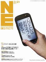 日経エレクトロニクス 2011年03月21日号