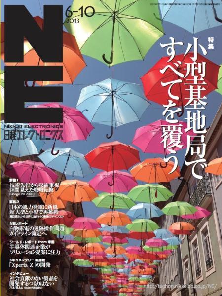 日経エレクトロニクス 2013年6月10日号