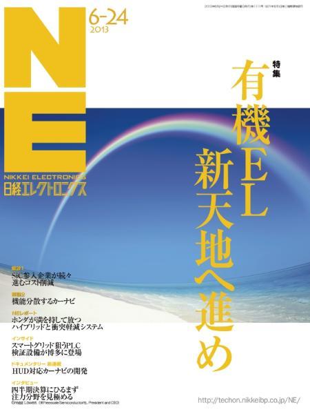 日経エレクトロニクス 2013年6月24日号