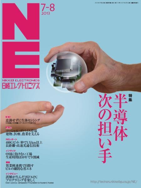 日経エレクトロニクス 2013年7月8日号