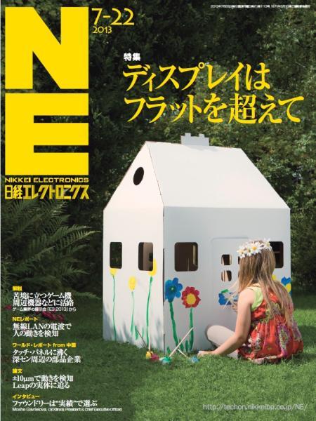 日経エレクトロニクス 2013年7月22日号