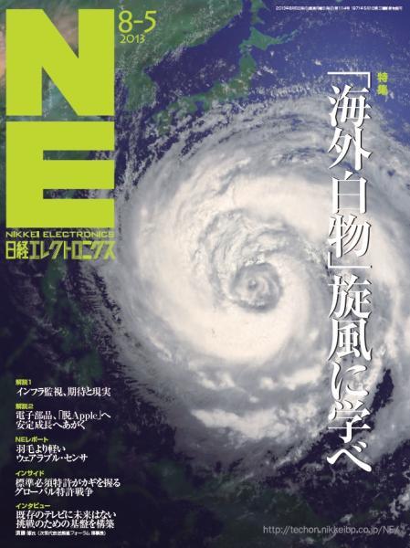 日経エレクトロニクス 2013年8月5日号