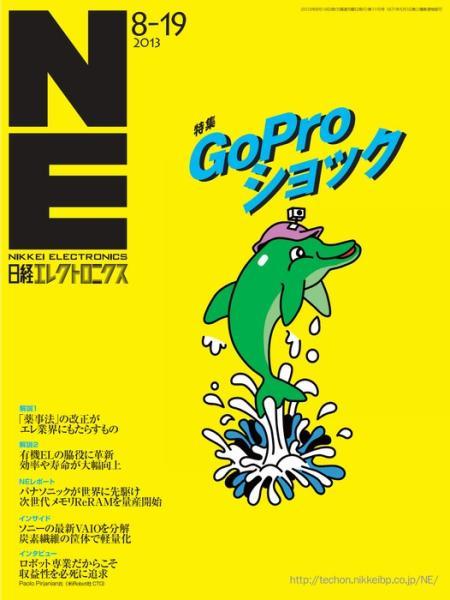 日経エレクトロニクス 2013年08月19日号
