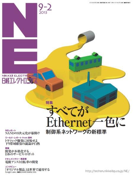 日経エレクトロニクス 2013年9月2日号