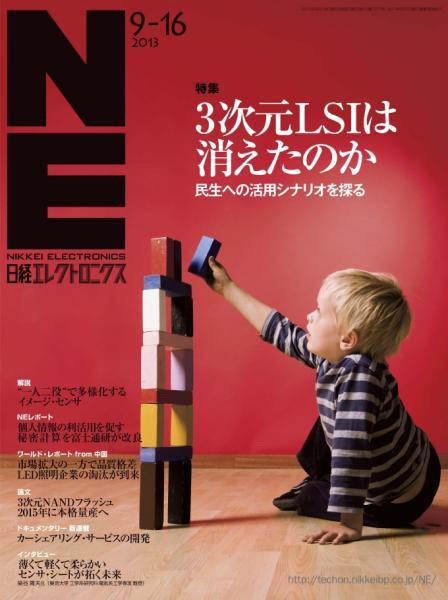 日経エレクトロニクス 2013年9月16日号
