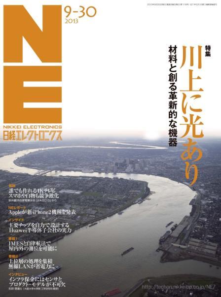 日経エレクトロニクス 2013年9月30日号