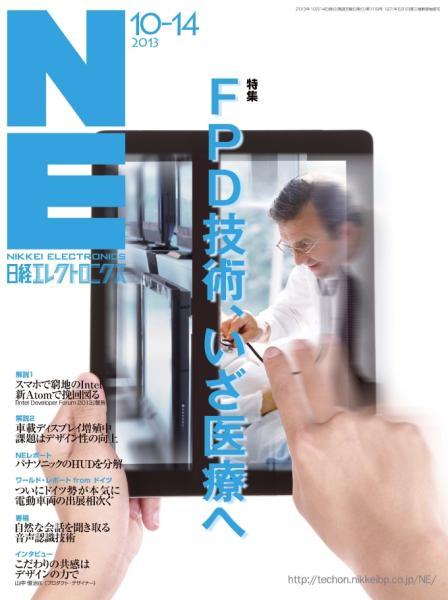 日経エレクトロニクス 2013年10月14日号
