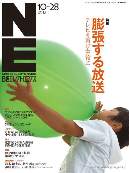 日経エレクトロニクス 2013年10月28日号