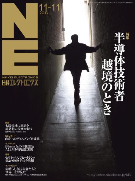日経エレクトロニクス 2013年11月11日号