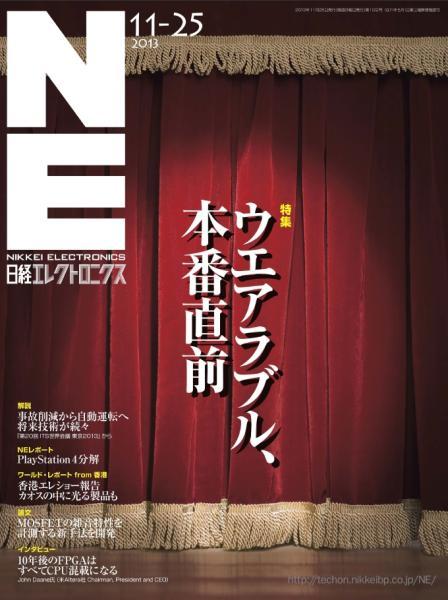 日経エレクトロニクス 2013年11月25日号