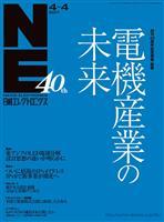 日経エレクトロニクス 2011年04月04日号