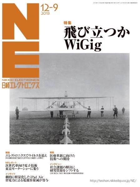 日経エレクトロニクス 2012年12月9日号