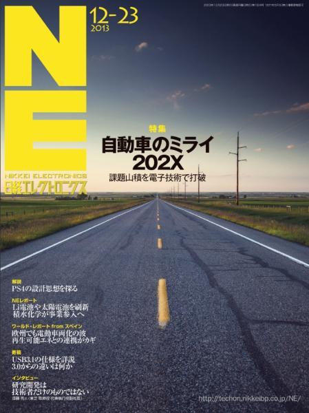 日経エレクトロニクス 2013年12月23日号