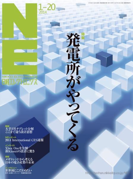日経エレクトロニクス 2014年1月20日号
