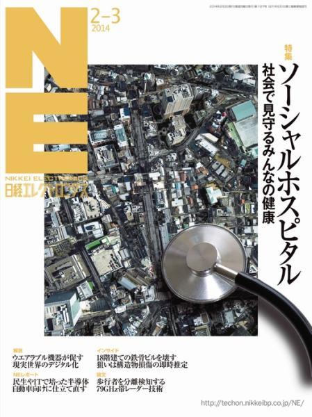 日経エレクトロニクス 2014年02月03日号
