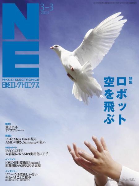 日経エレクトロニクス 2014年03月03日号