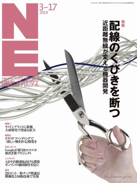 日経エレクトロニクス 2014年03月17日号