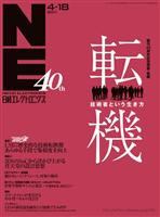 日経エレクトロニクス 2011年04月18日号