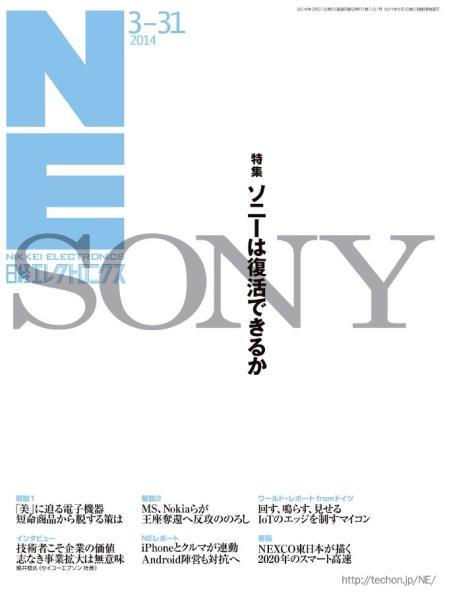 日経エレクトロニクス 2014年3月31日号