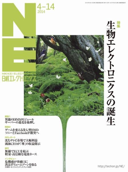 日経エレクトロニクス 2014年4月14日号