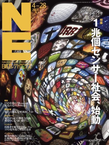 日経エレクトロニクス 2014年4月28日号