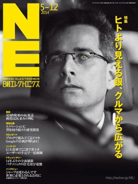 日経エレクトロニクス 2014年5月12日号