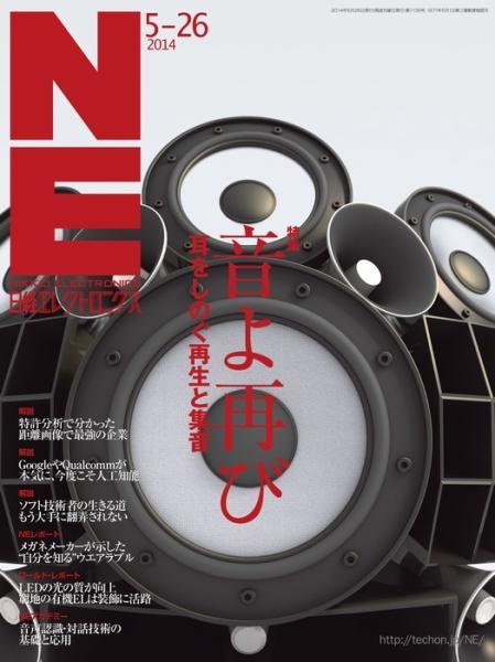 日経エレクトロニクス 2014年5月26日号