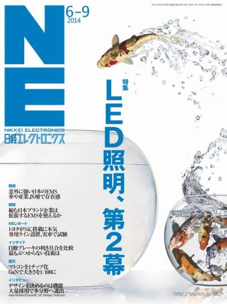 日経エレクトロニクス 2014年6月9日号
