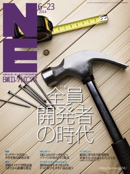 日経エレクトロニクス 2014年6月23日号