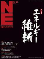 日経エレクトロニクス 2011年05月02日号