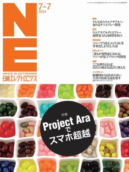 日経エレクトロニクス 2014年7月7日号