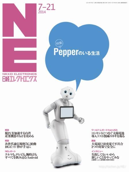 日経エレクトロニクス 2014年7月21日号