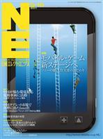 日経エレクトロニクス 2011年05月16日号