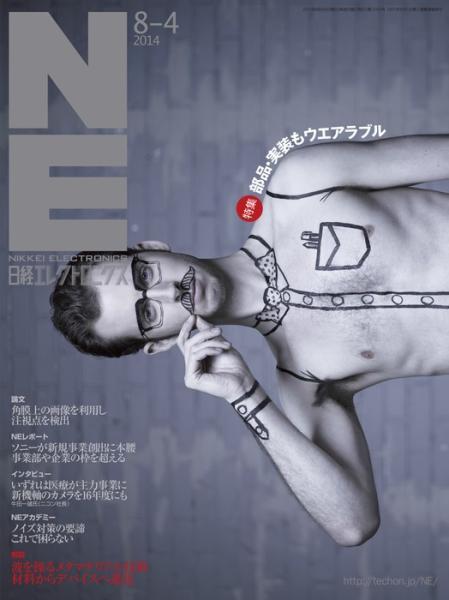 日経エレクトロニクス 2014年8月4日号