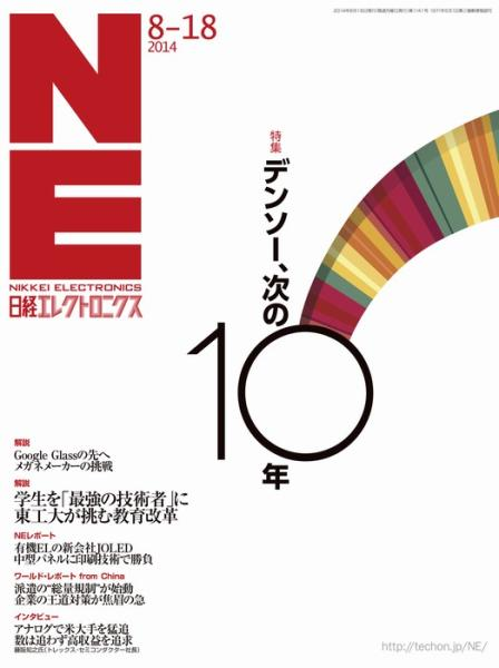 日経エレクトロニクス 2014年8月18日号