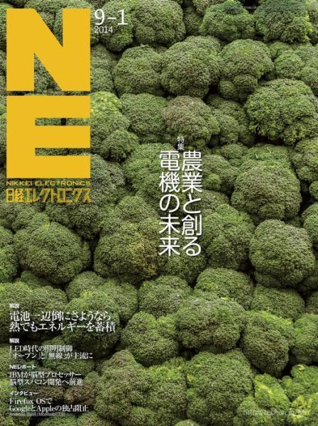 日経エレクトロニクス 2014年9月1日号