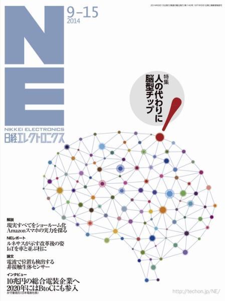 日経エレクトロニクス 2014年9月15日号