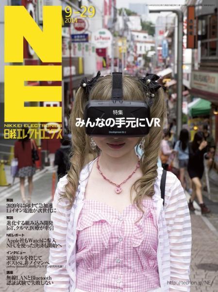 日経エレクトロニクス 2014年9月29日号