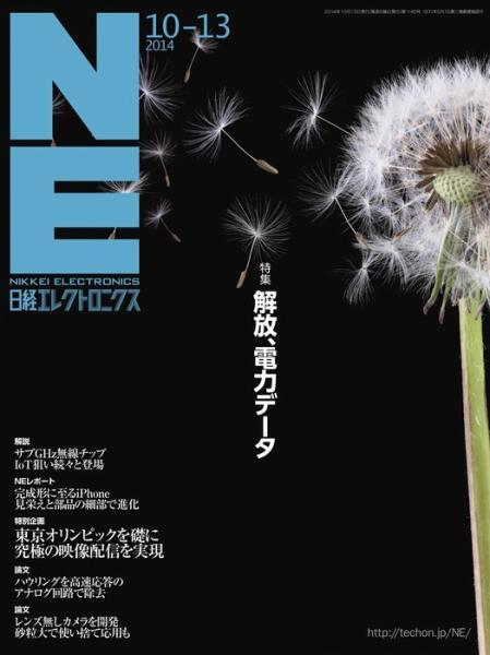 日経エレクトロニクス 2014年10月13日号