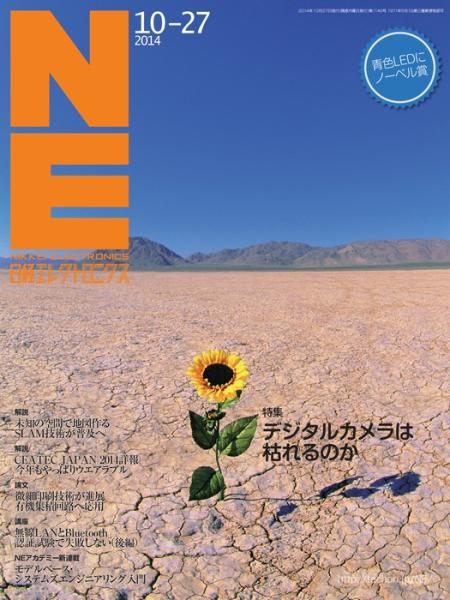 日経エレクトロニクス 2014年10月27日号