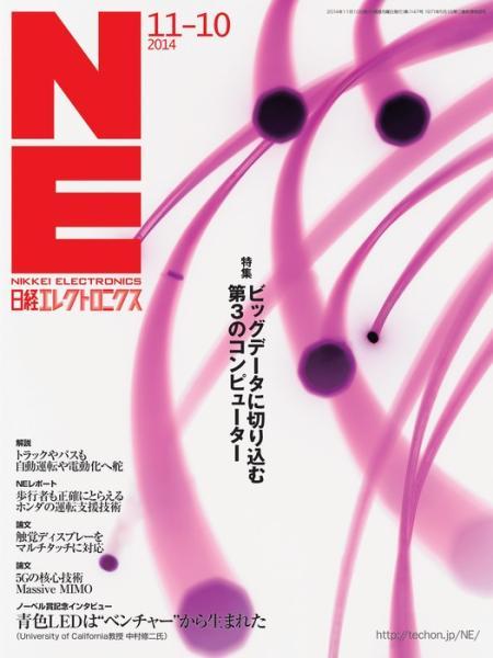日経エレクトロニクス 2014年11月10日号