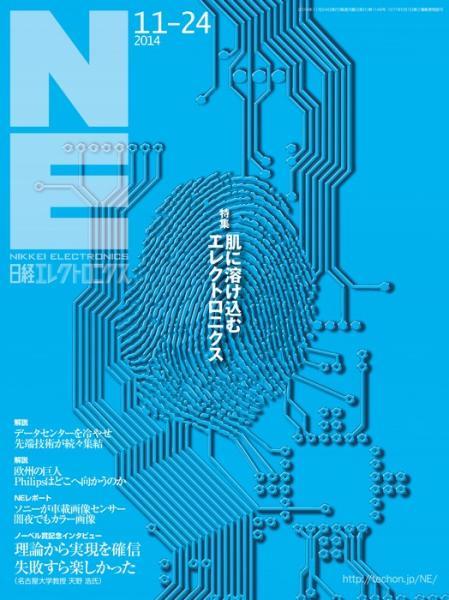 日経エレクトロニクス 2014年11月24日号