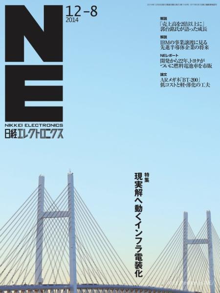 日経エレクトロニクス 2014年12月8日号