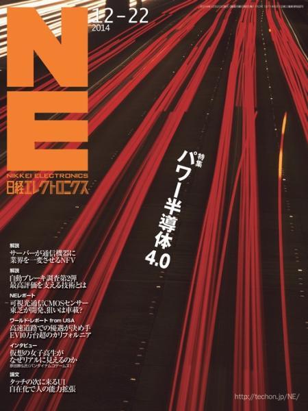 日経エレクトロニクス 2014年12月22日号