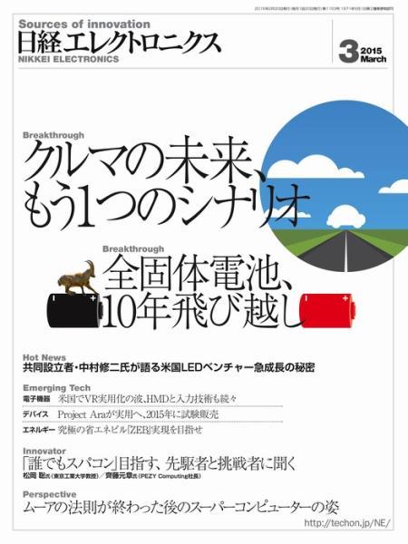 日経エレクトロニクス 2015年3月号